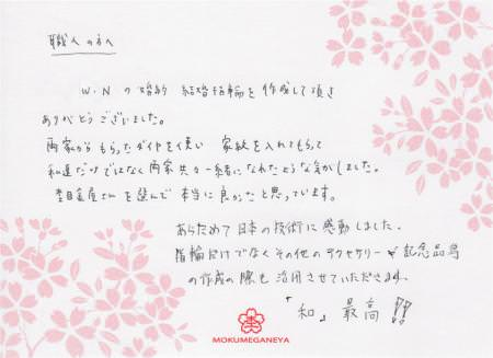 11070904木目金の結婚指輪 表参道本店003a.jpg