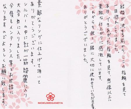 110710木目金の結婚指輪_名古屋03.jpg