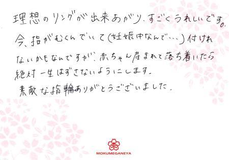 110710木目金の結婚指輪_大阪店003.jpgのサムネール画像
