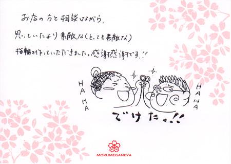 11071001 木目金の結婚指輪_横浜元町店003.jpg