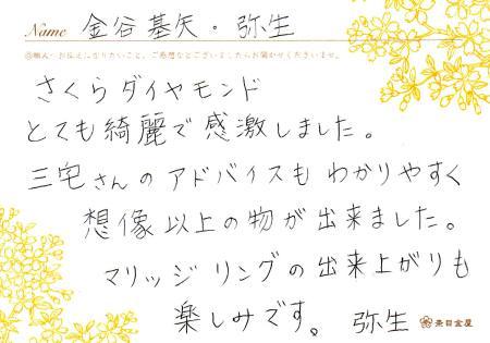 110710_木目金の結婚指輪_銀座店003.jpg