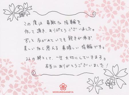 110712木目金の結婚指輪_名古屋店03I.jpg