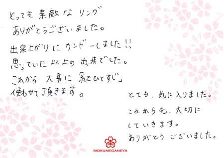 110714木目金の結婚指輪_大阪店003.JPGのサムネール画像