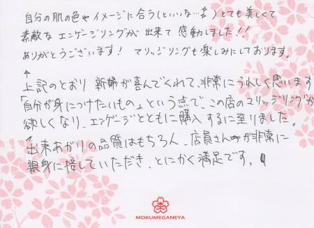 110715木目金の婚約指輪 表参道本店003.jpg