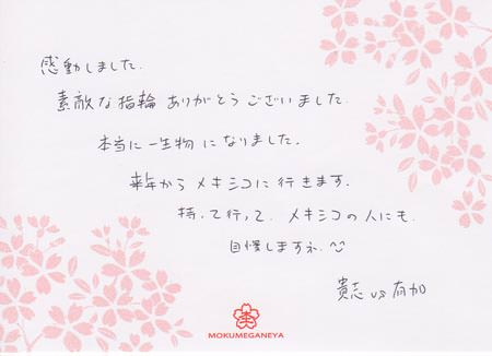 110716木目金の結婚指輪_大阪店001.jpg