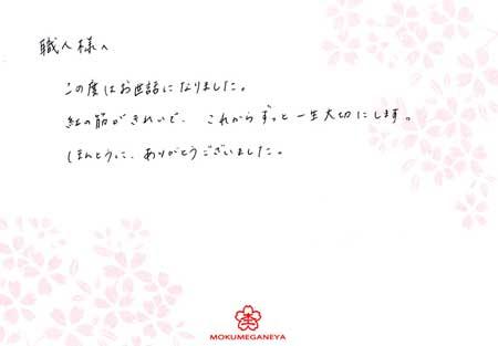 110716木目金の結婚指輪_大阪店003.jpg