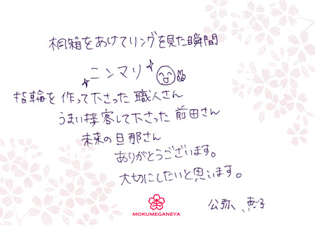 110716木目金の結婚指輪_003②.jpg