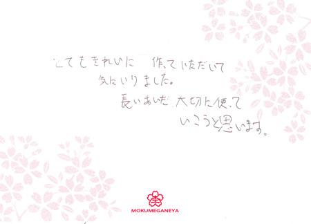 110716木目金の結婚指輪_003.jpg