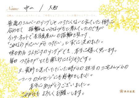 110716_木目金の結婚指輪_銀座店003.jpg