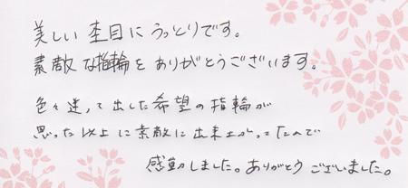 110717木目金の結婚指輪_名古屋02.jpg