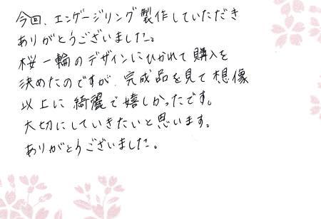 1107172木目金にの婚約指輪_京都店003.jpg