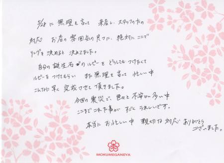 11071701木目金の婚約指輪 表参道本店003.jpg