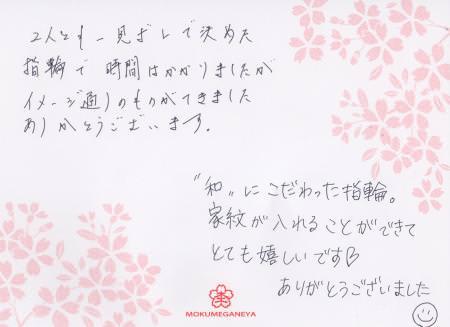 11071703木目金の結婚指輪 表参道本店003.jpg