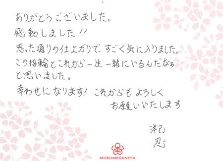 110718グリ彫りの結婚指輪_003.jpg