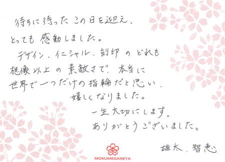 110718木目金の結婚指輪_002.jpg