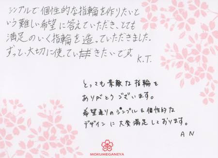 11071801木目金の結婚指輪 表参道本店003.jpg