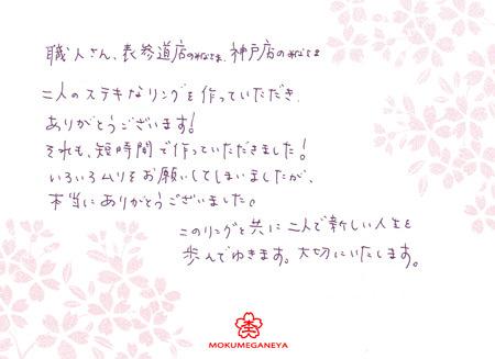 110722木目金の結婚指輪_表参道本店003.jpg