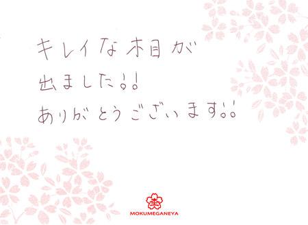 110724木目金の結婚指輪_大阪店003.jpg