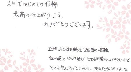 110724木目金の結婚指輪U002.jpg