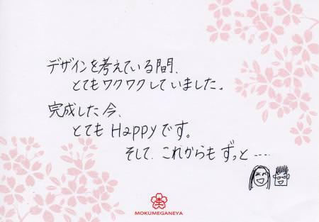 11072701 木目金の結婚指輪_横浜元町店003.jpg