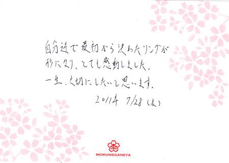 110728木目金の結婚指輪_003①.jpg