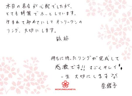 110730木目金の結婚指輪_名古屋店002.jpg