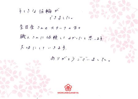 110730木目金の結婚指輪_神戸店003①.jpg