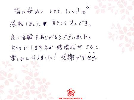 110730木目金の結婚指輪_神戸店003③.jpg