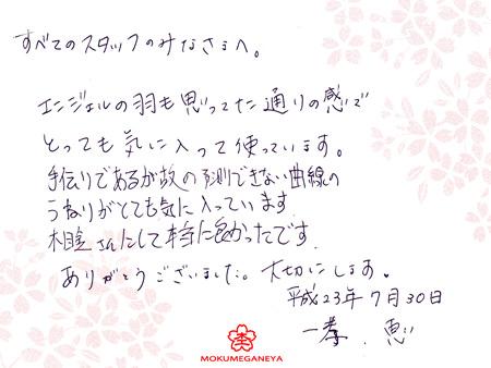 110730木目金の結婚指輪_神戸店003⑥.jpg