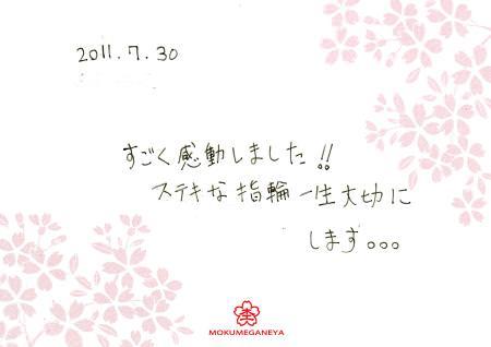 110730木目金の結婚指輪003-2024.jpg