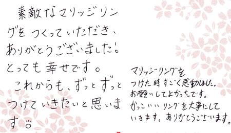 110731 木目金の結婚指輪_名古屋03Y.jpg