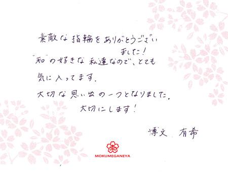 110731木目金の結婚指輪_神戸店003①.jpg