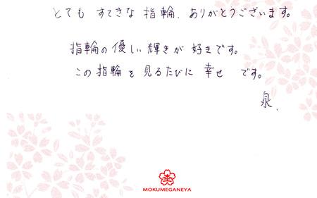 110731木目金の結婚指輪_神戸店003②.jpg
