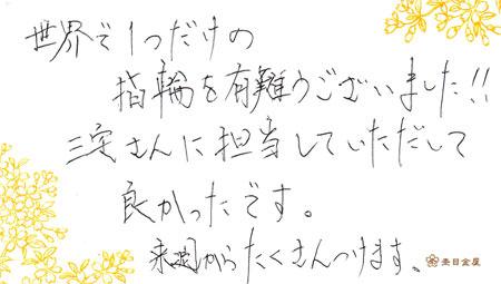 木目金の婚約指輪_銀座店_20110731_003.jpg