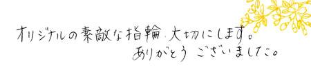 木目金の結婚指輪_銀座店110820_003.jpg