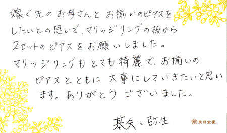 木目金の結婚指輪_0727_銀座店003.jpg