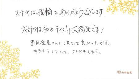 木目金の結婚指輪_110730_002.jpg