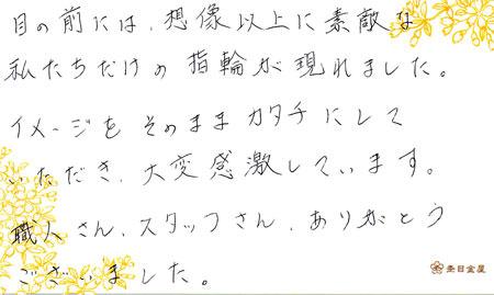 木目金の結婚指輪_110730_003.jpg