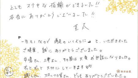 木目金の結婚指輪_110731_003.jpg