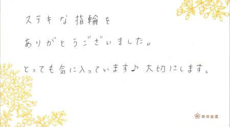 杢目金屋の婚約指輪_銀座店_730_003.jpg