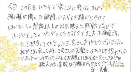 木目金の結婚指輪_11073102_003.jpg
