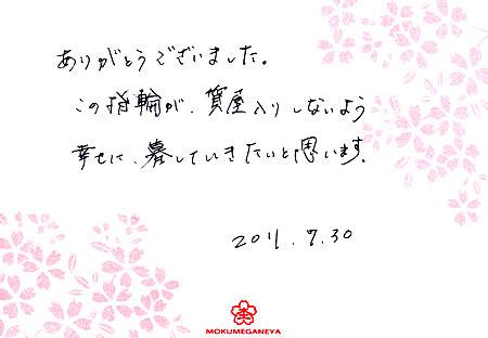 110730木目金の結婚指輪_京都.jpg