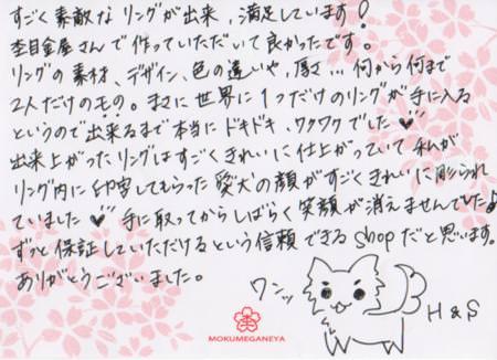 11073001木目金の結婚指輪_表参道本店003.jpg