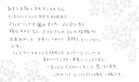 110731木目金の結婚指輪2③.jpg