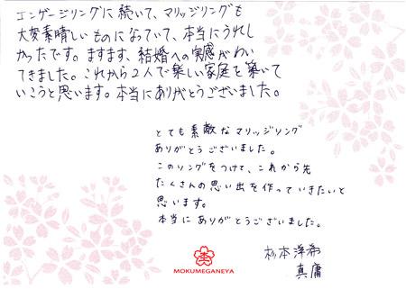 110808木目金の結婚指輪_神戸店003.jpg