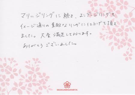 110810 木目金の婚約指輪_003.jpg