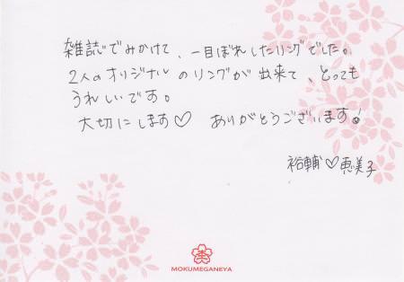 110810木目金の結婚指輪 横浜元町店003.jpg