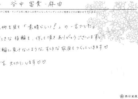 110812木目金の結婚指輪③.jpg