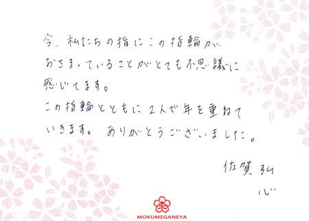 110812木目金の結婚指輪_神戸店003①.jpg