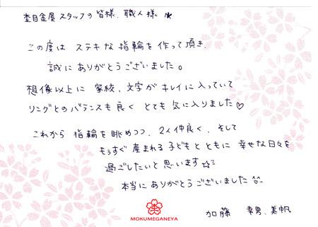 110812木目金の結婚指輪_神戸店003②.jpg